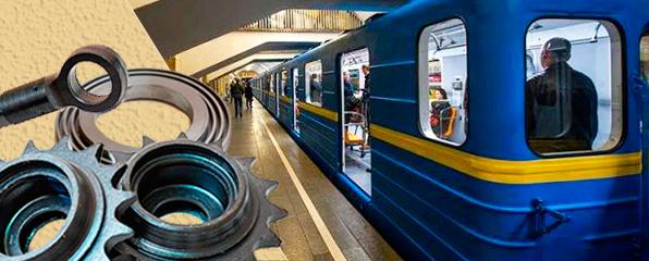 Запчасти метрополитена