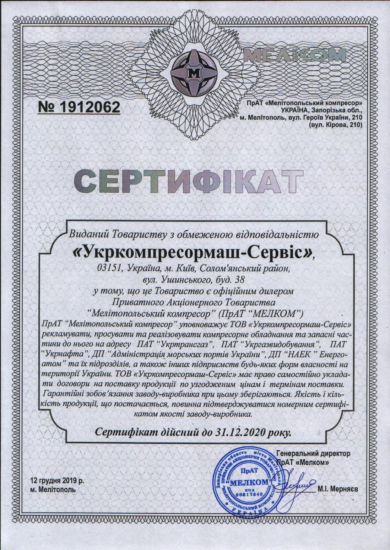 Сертифікат ПрАТ Мелком